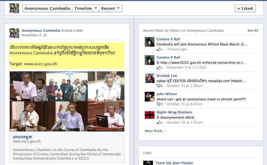 ការថតយកផ្ទាំង Facebook Wall របស់ក្រុម Anonymous Cambodia