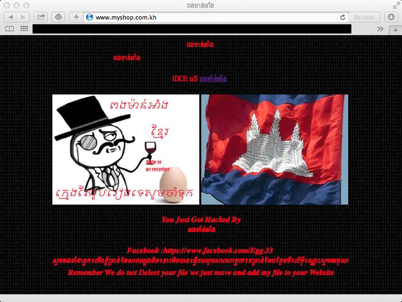 """វិបសាយ MyShop.com.kh ដែលត្រូវទទួលរងការវាយប្រហារដោយ Hacker """"ពងមាន់អាំង"""""""