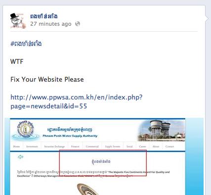 ការប្រកាសរបស់ពងម៉ាន់អាំងនៅក្នុង Facebook