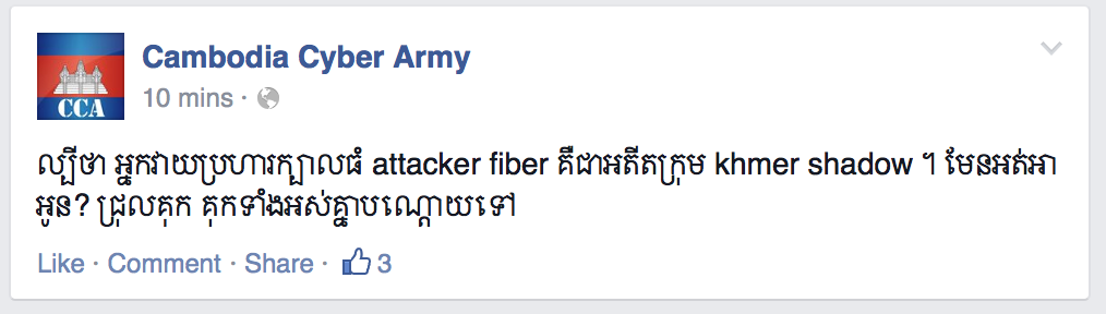ទំព័ររបស់ Cambodia Cyber Army