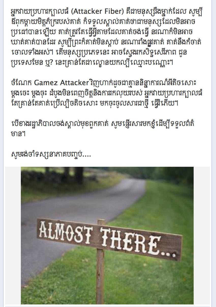 អត្ថបទភាគទី២ របស់ក្រុម Cambodia Cyber Army