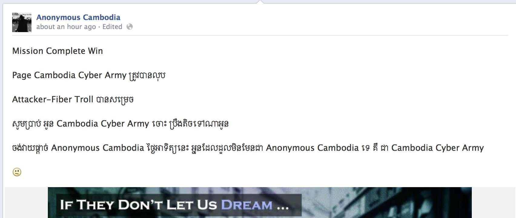 ទំព័ររបស់ក្រុម Anonymous Cambodia ដែលបញ្ជាក់ថាទំព័ររបស់ CCA ត្រូវបានលប់