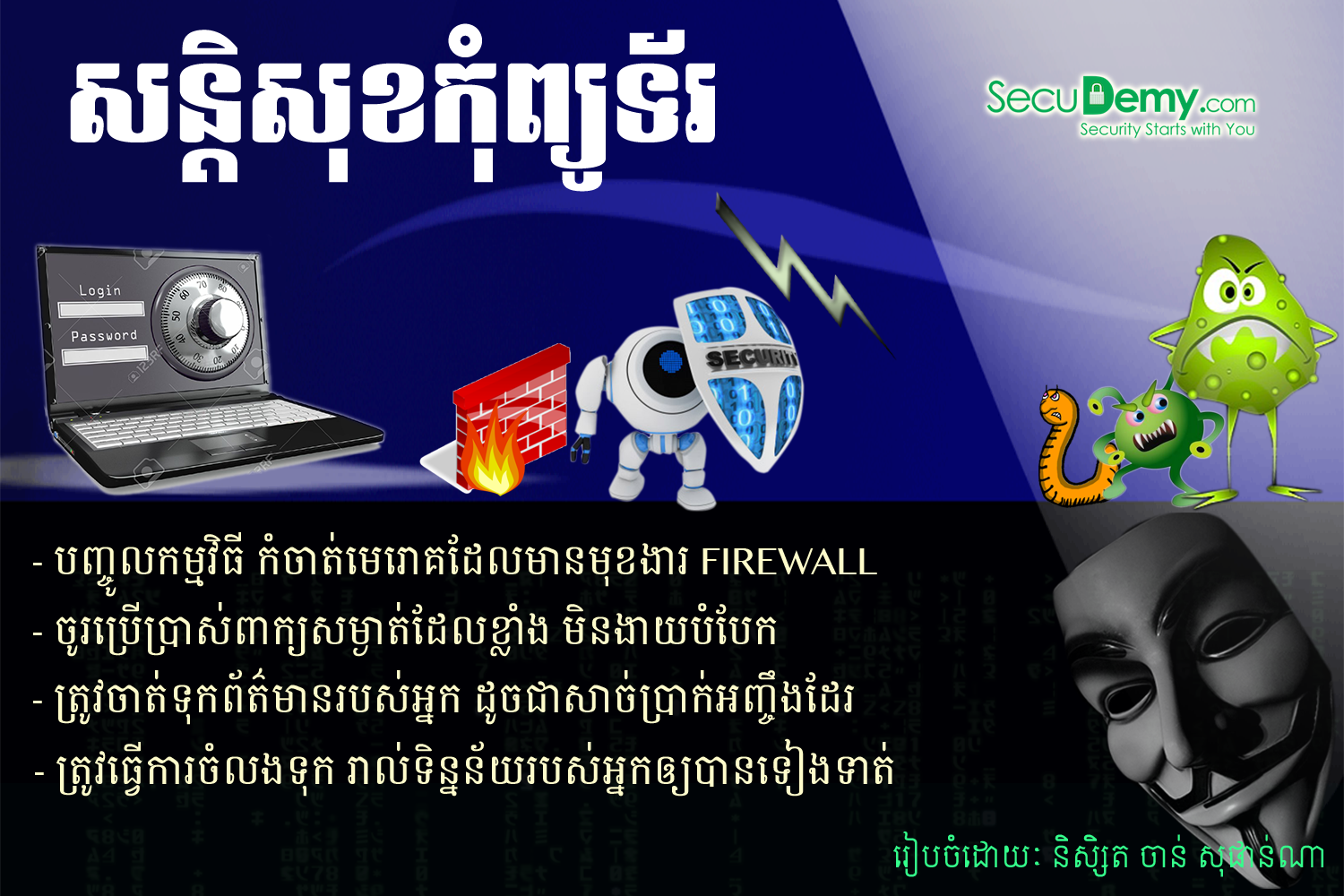 Poster – Computer Security