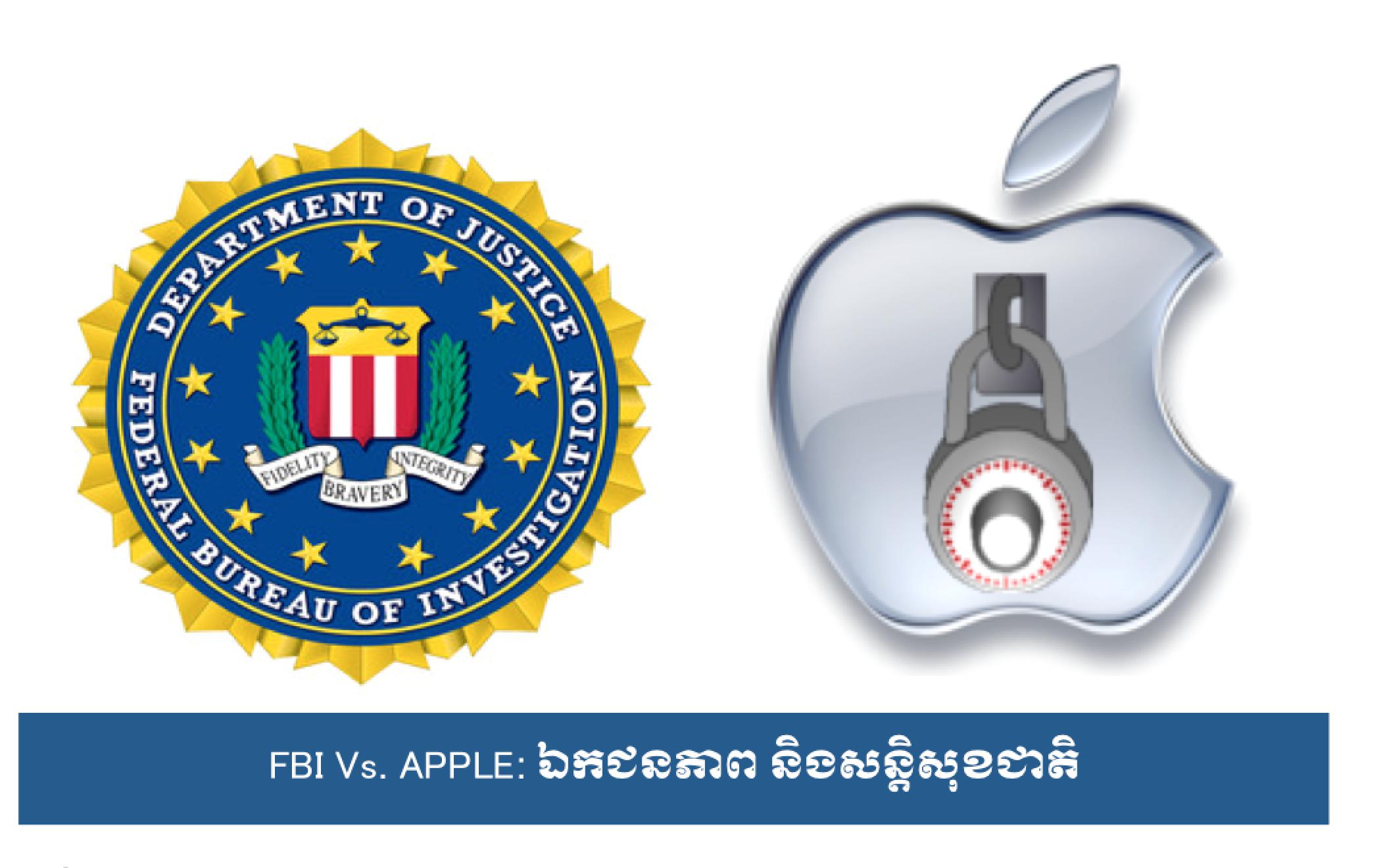 FBI Vs. Apple: ឯកជនភាព និងផលប្រយោជន៍សន្តិសុខជាតិ ...