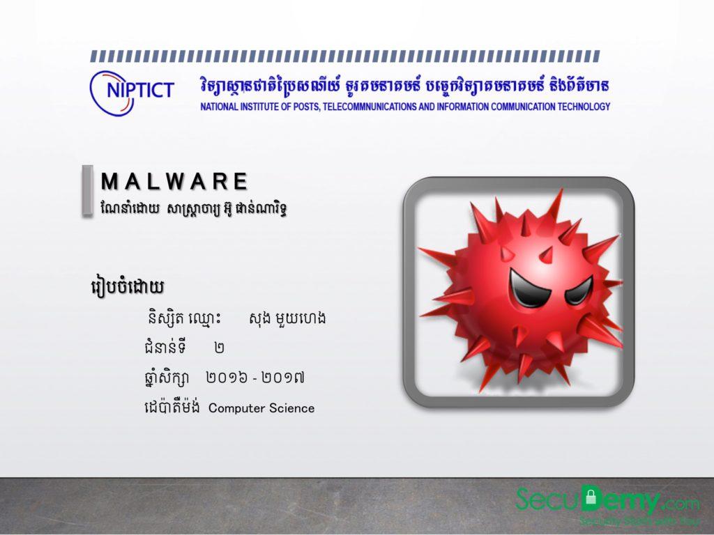 NIPTICT-Understanding-Malware-01