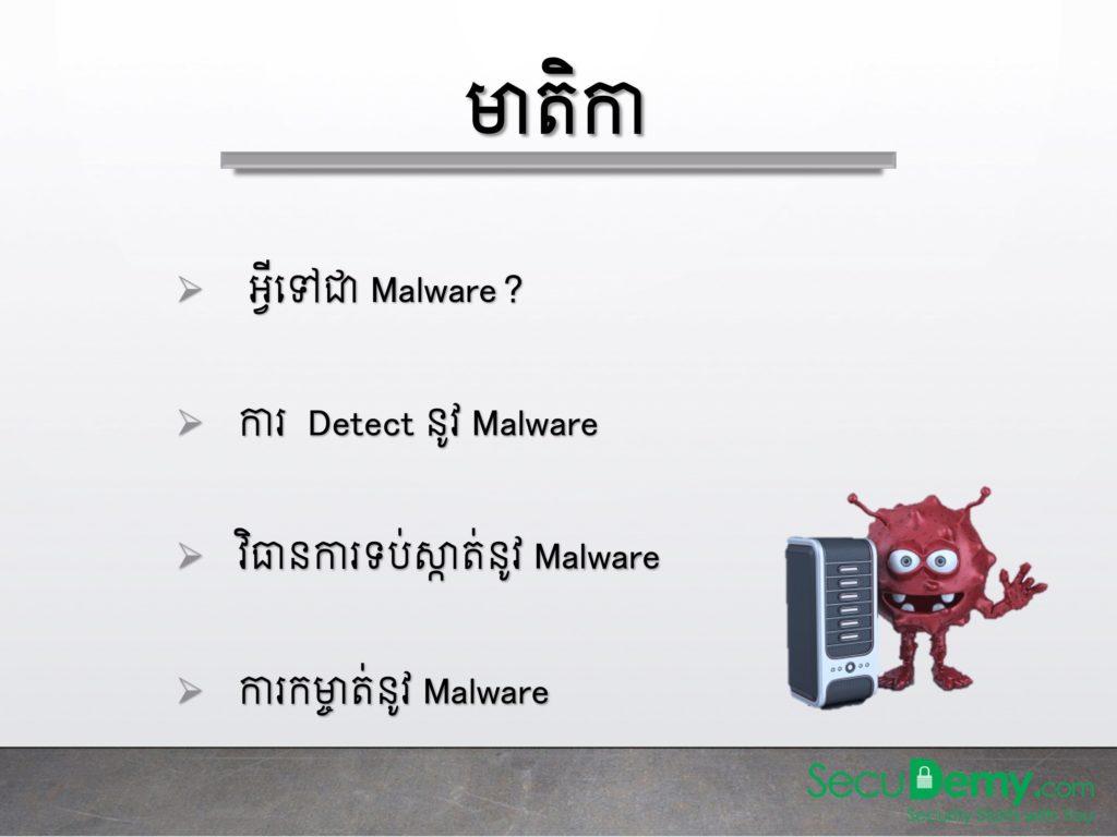 NIPTICT-Understanding-Malware-02