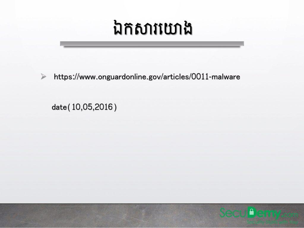 NIPTICT-Understanding-Malware-09
