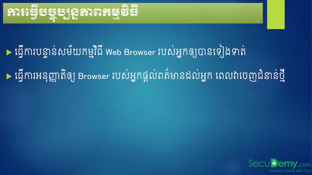 BBU-SecureBrower-12