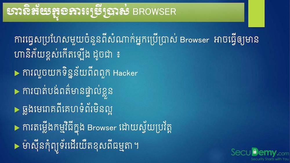 BBU-SecureBrower-4