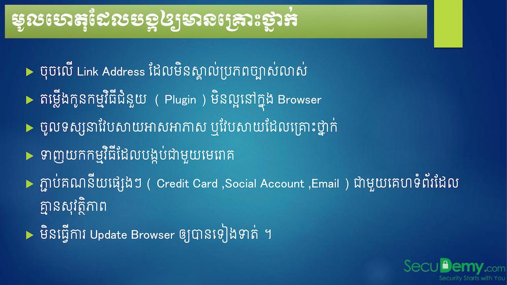 BBU-SecureBrower-5