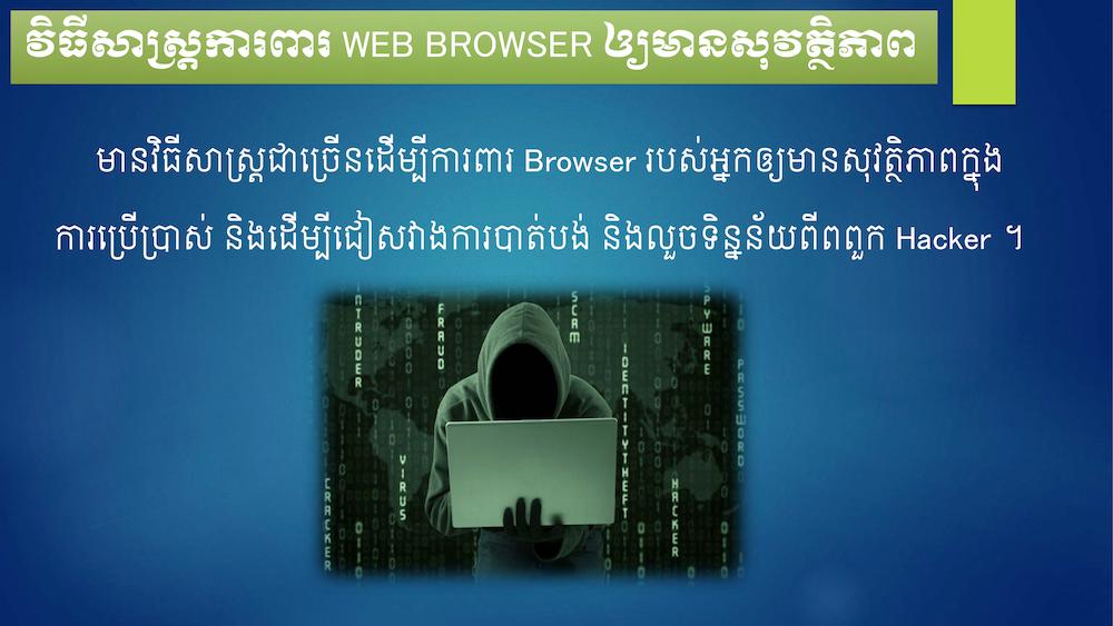BBU-SecureBrower-6