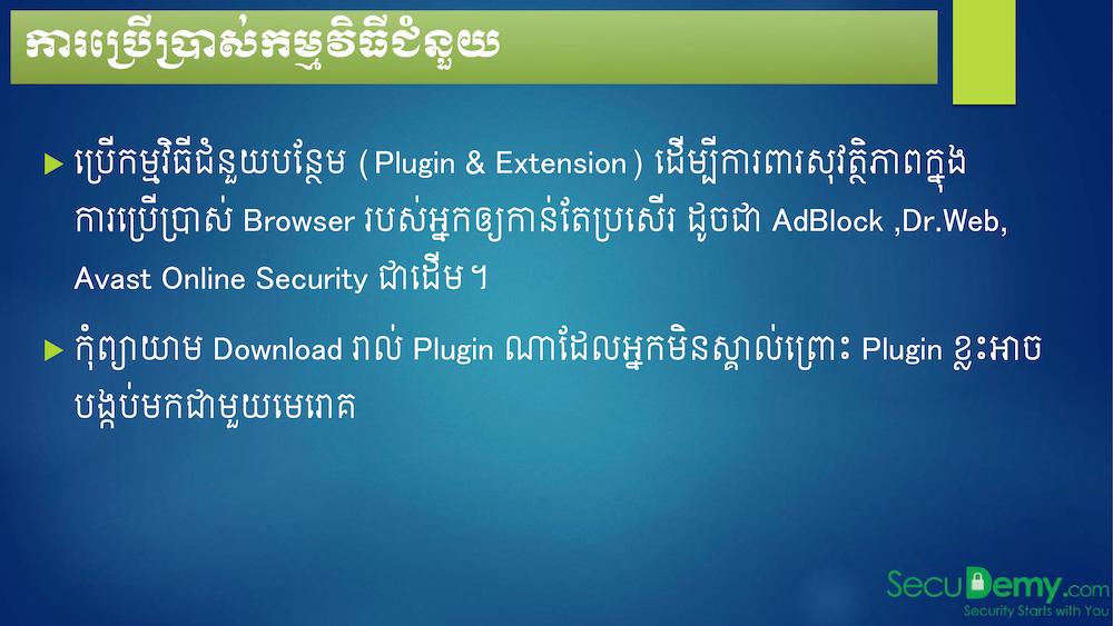 BBU-SecureBrower-9