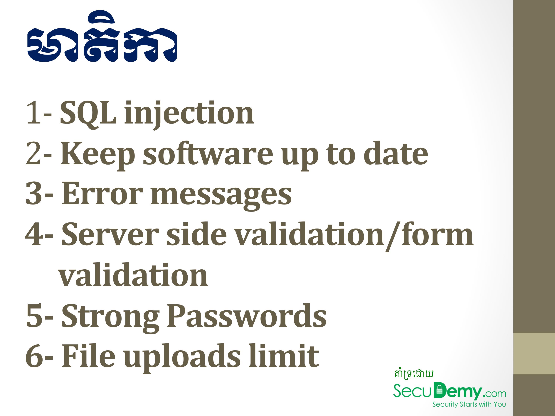 BBU-SecureWebsite-2