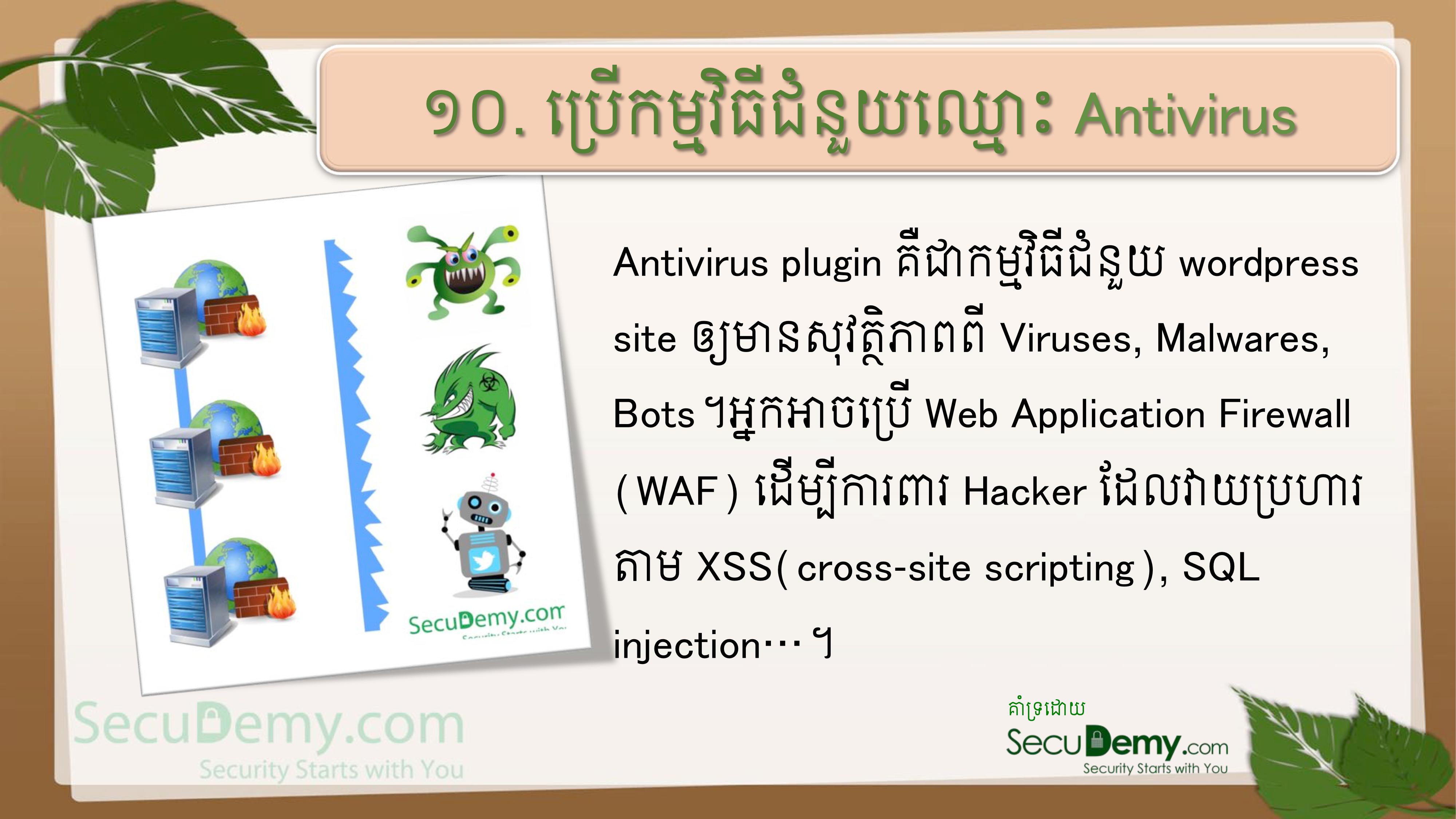 BBU-WordpresSec-12