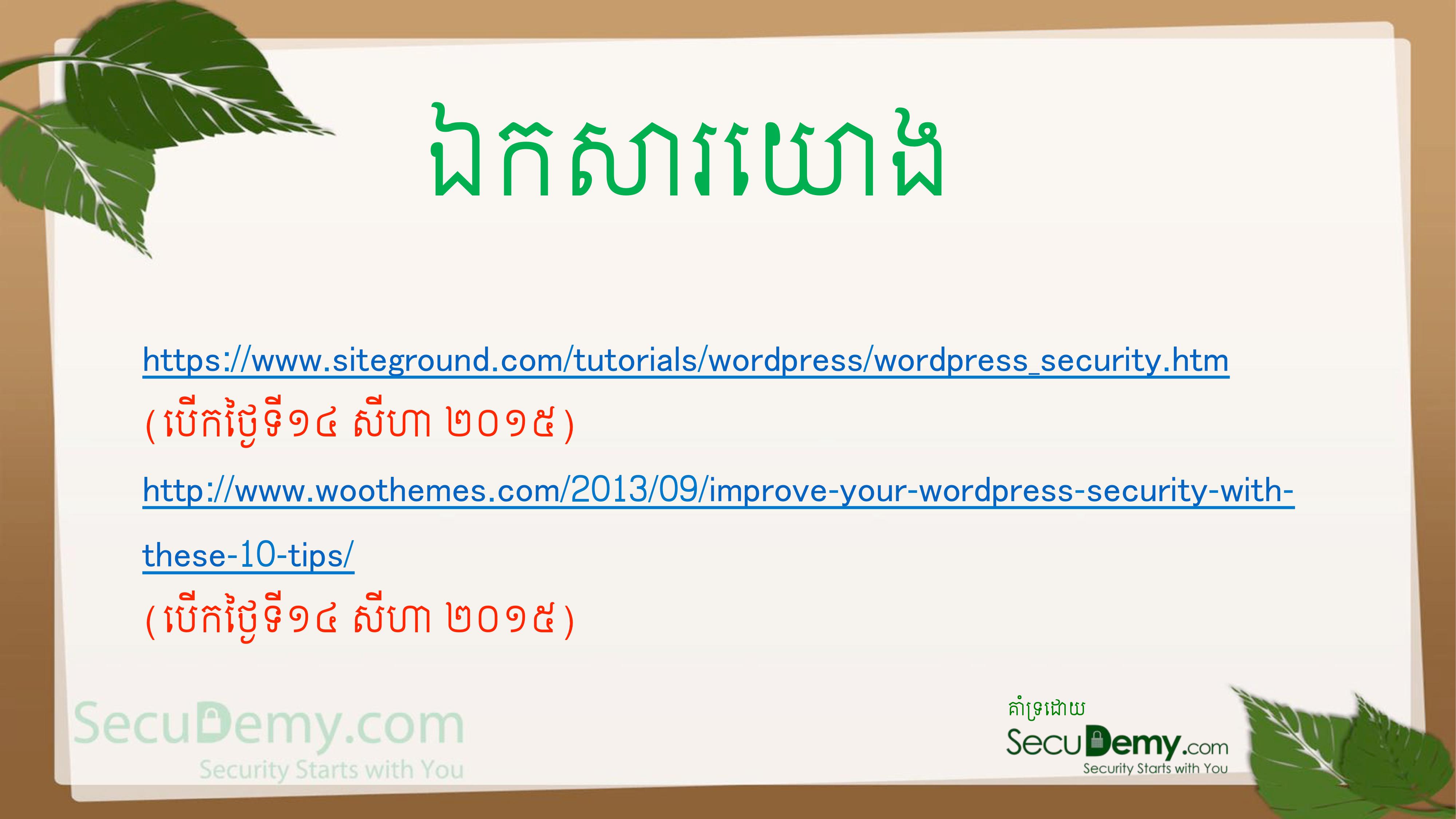 BBU-WordpresSec-13