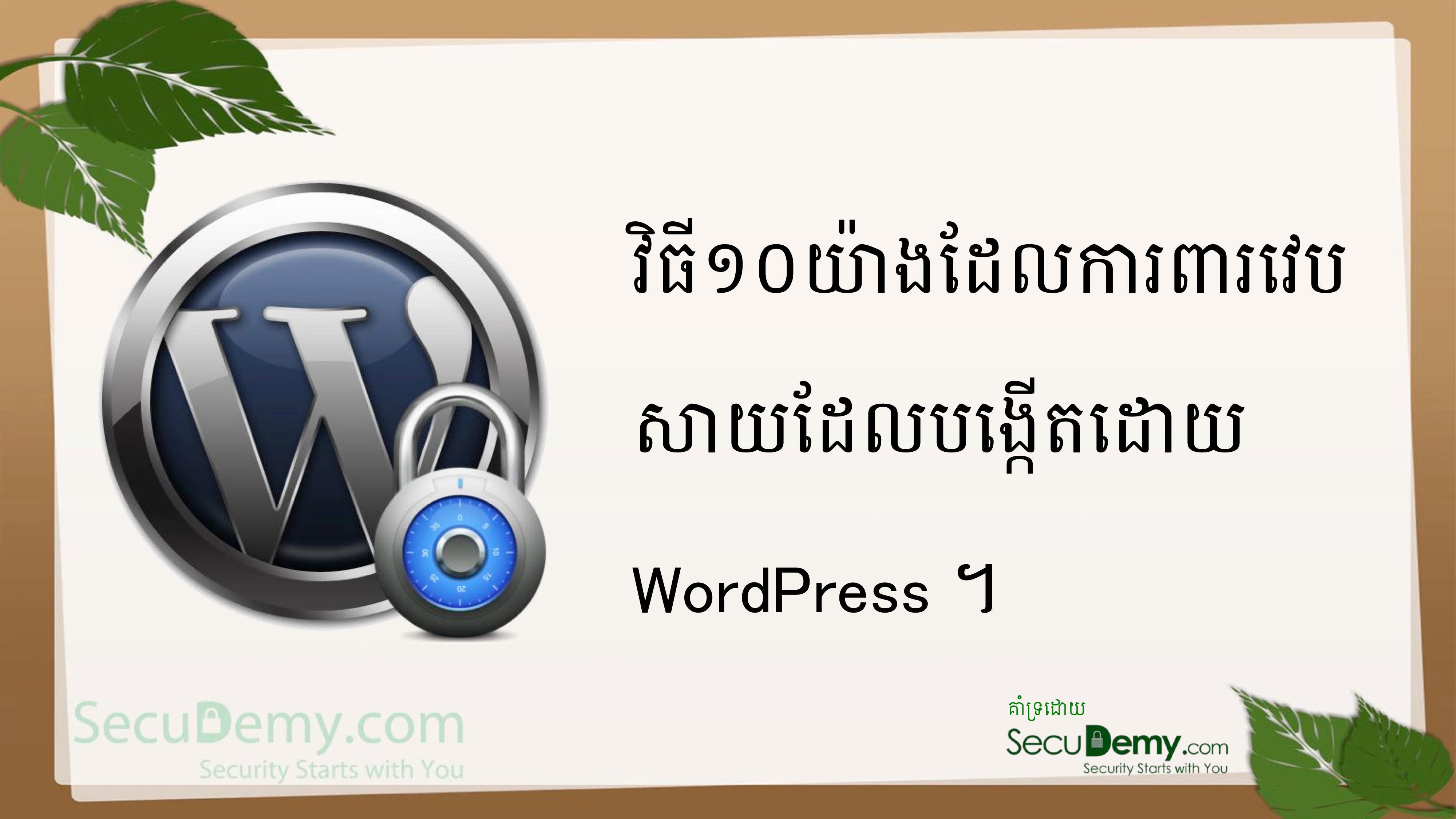 BBU-WordpresSec-2