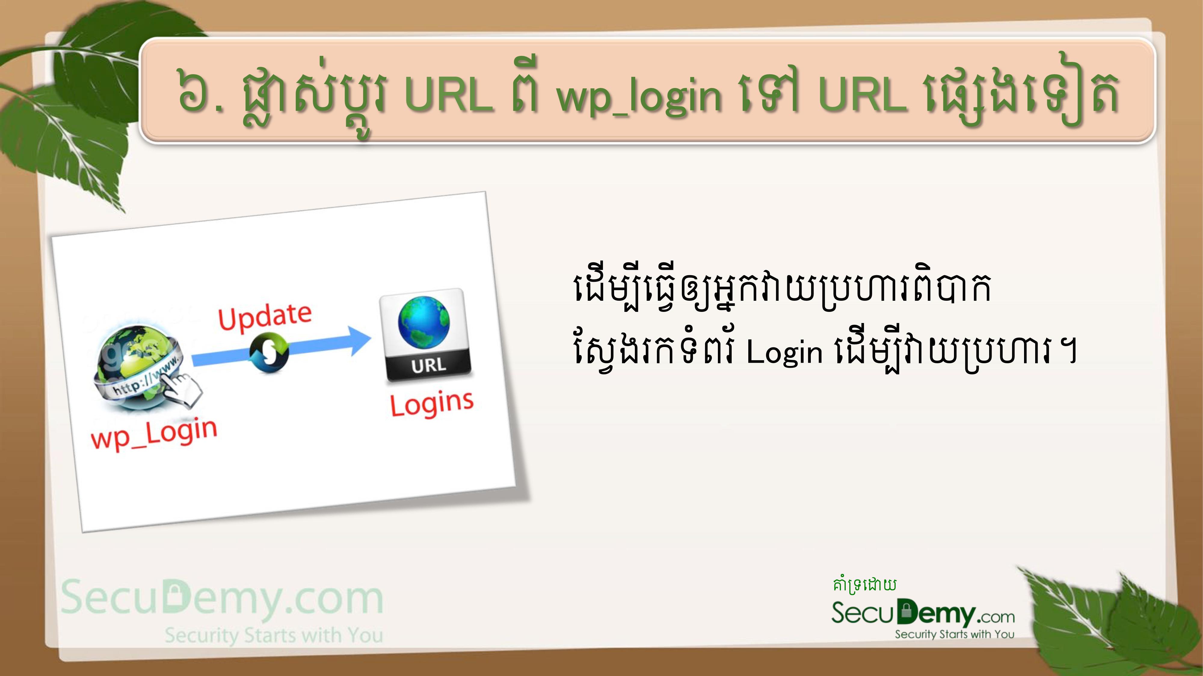 BBU-WordpresSec-8