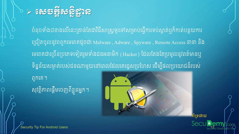 BBU108ProtectSmartPhone-13