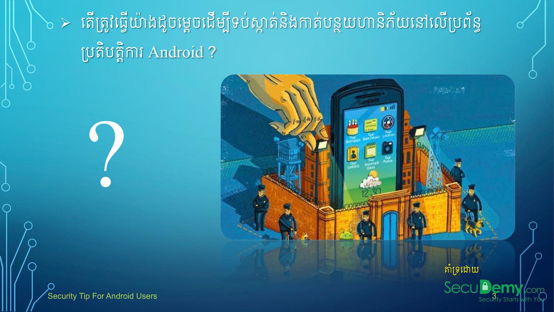 BBU108ProtectSmartPhone-4