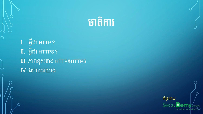 BBU108WebsiteHTTPS-2