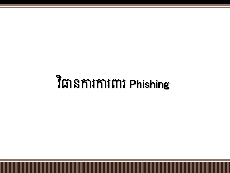 NIPTICT-Phishing-010