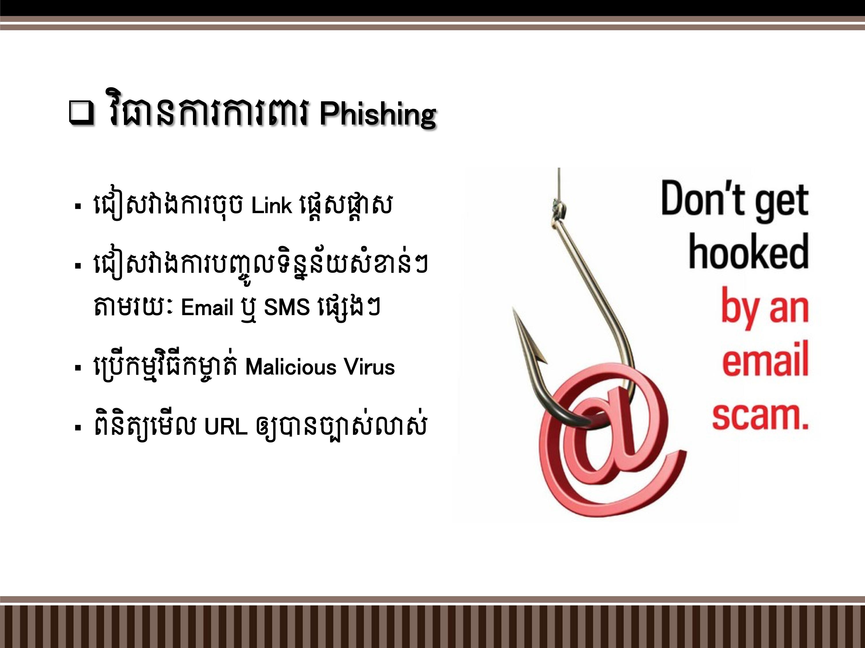 NIPTICT-Phishing-11