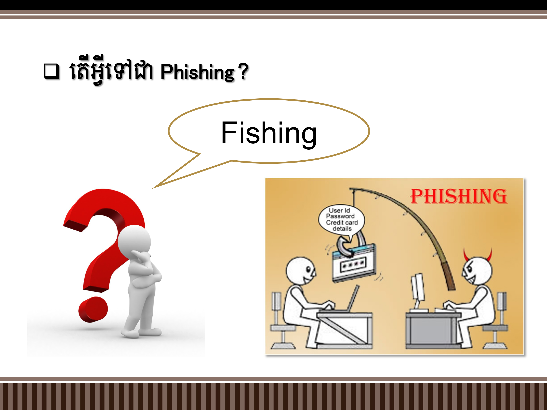 NIPTICT-Phishing-01