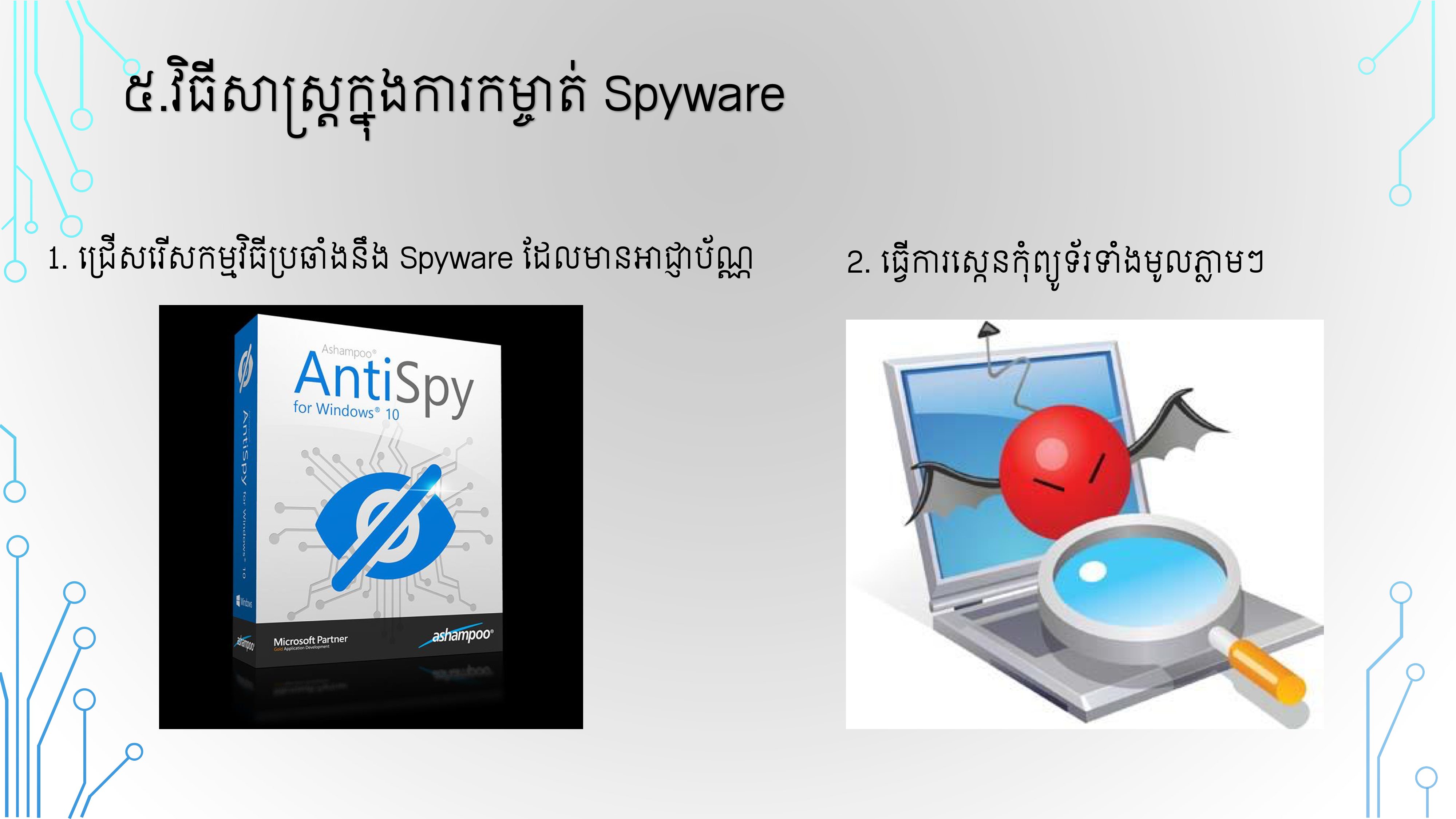 NIPTICT-Spyware-12