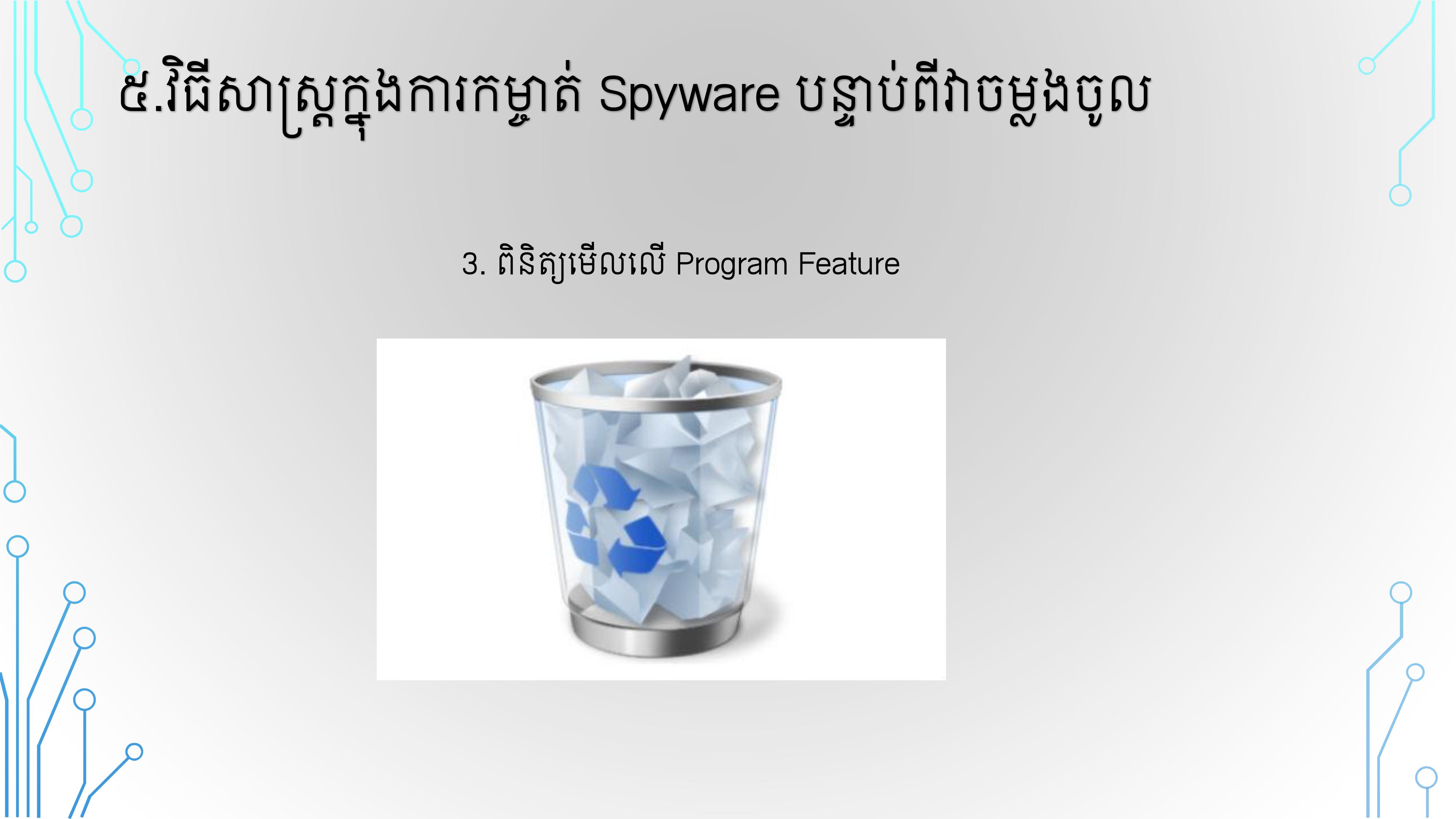 NIPTICT-Spyware-13
