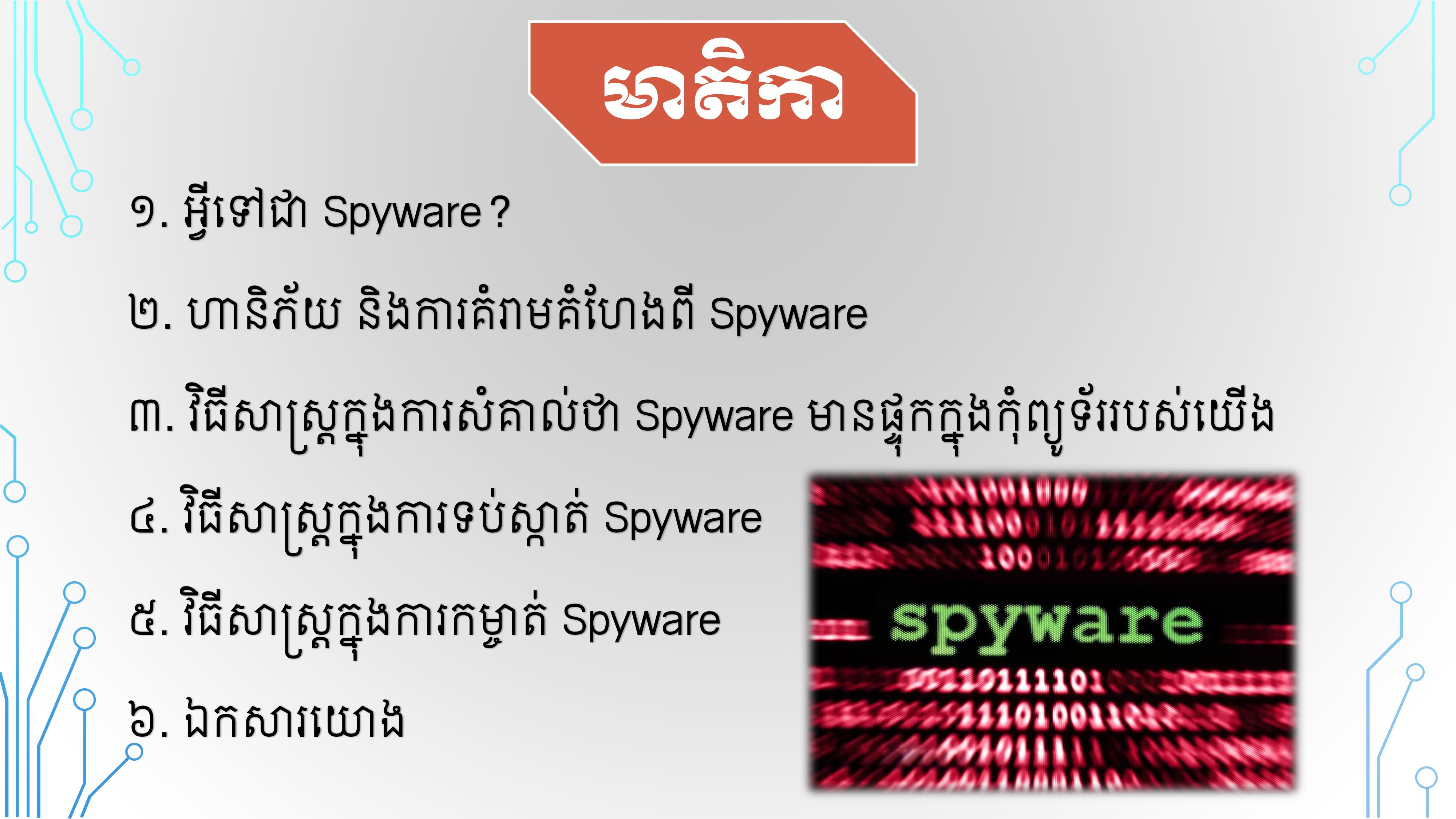 NIPTICT-Spyware-2