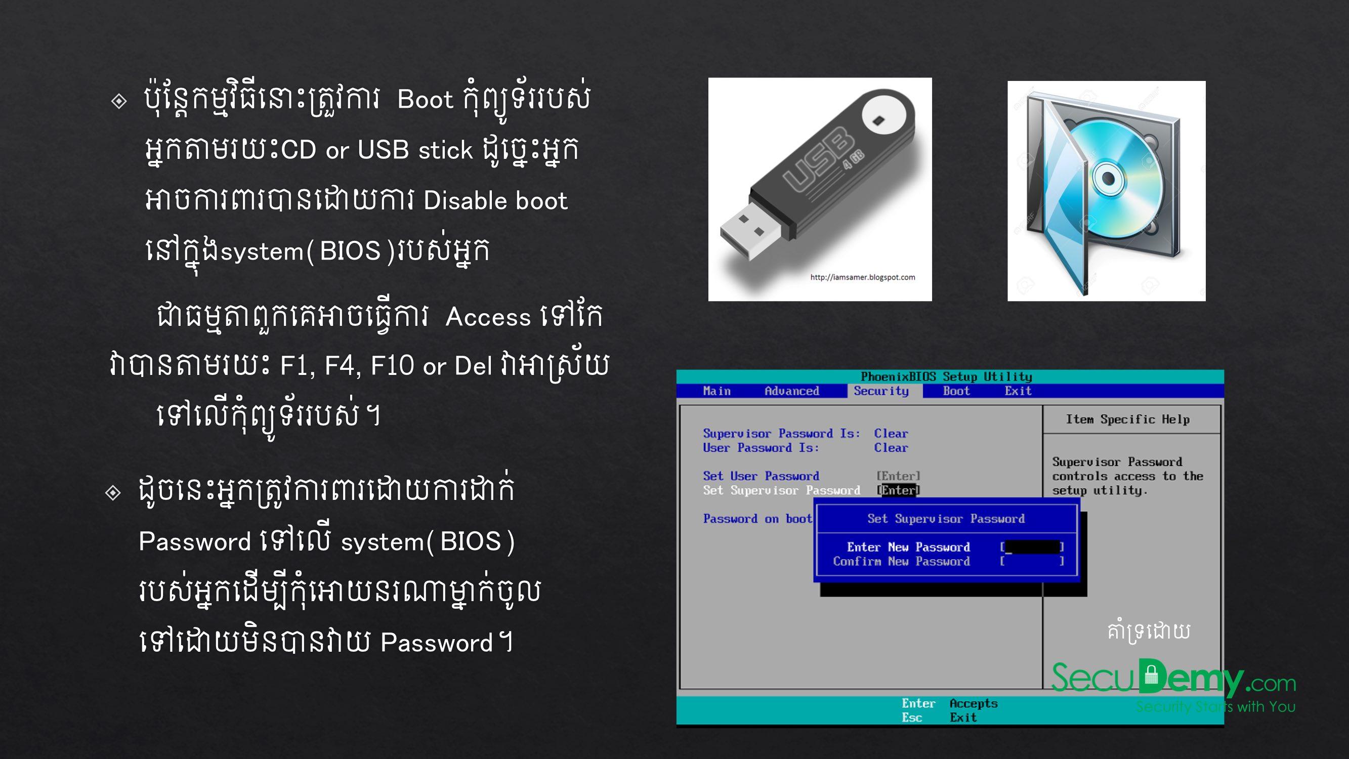 BBU108FivePointsToSecure-6