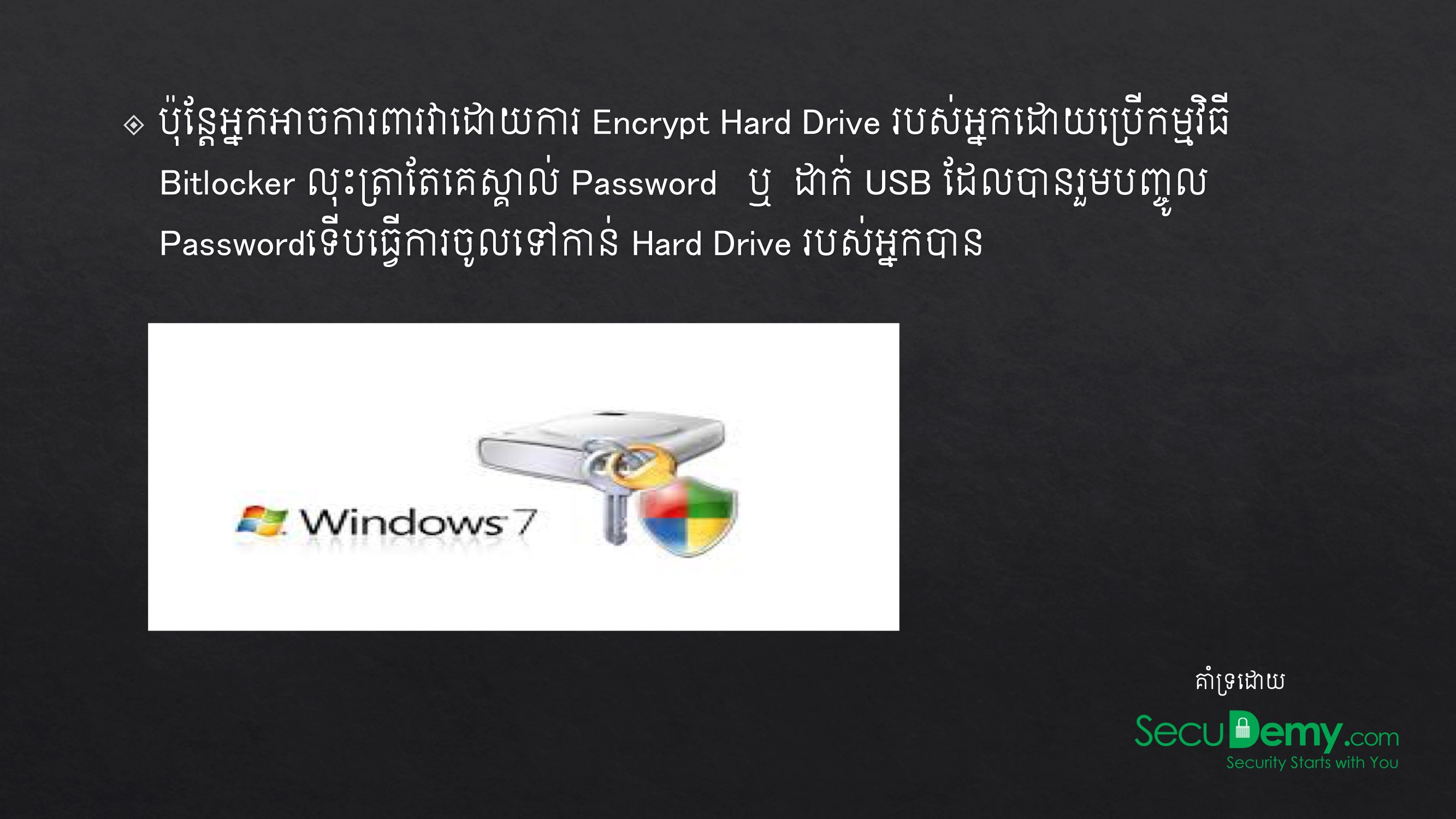 BBU108FivePointsToSecure-8