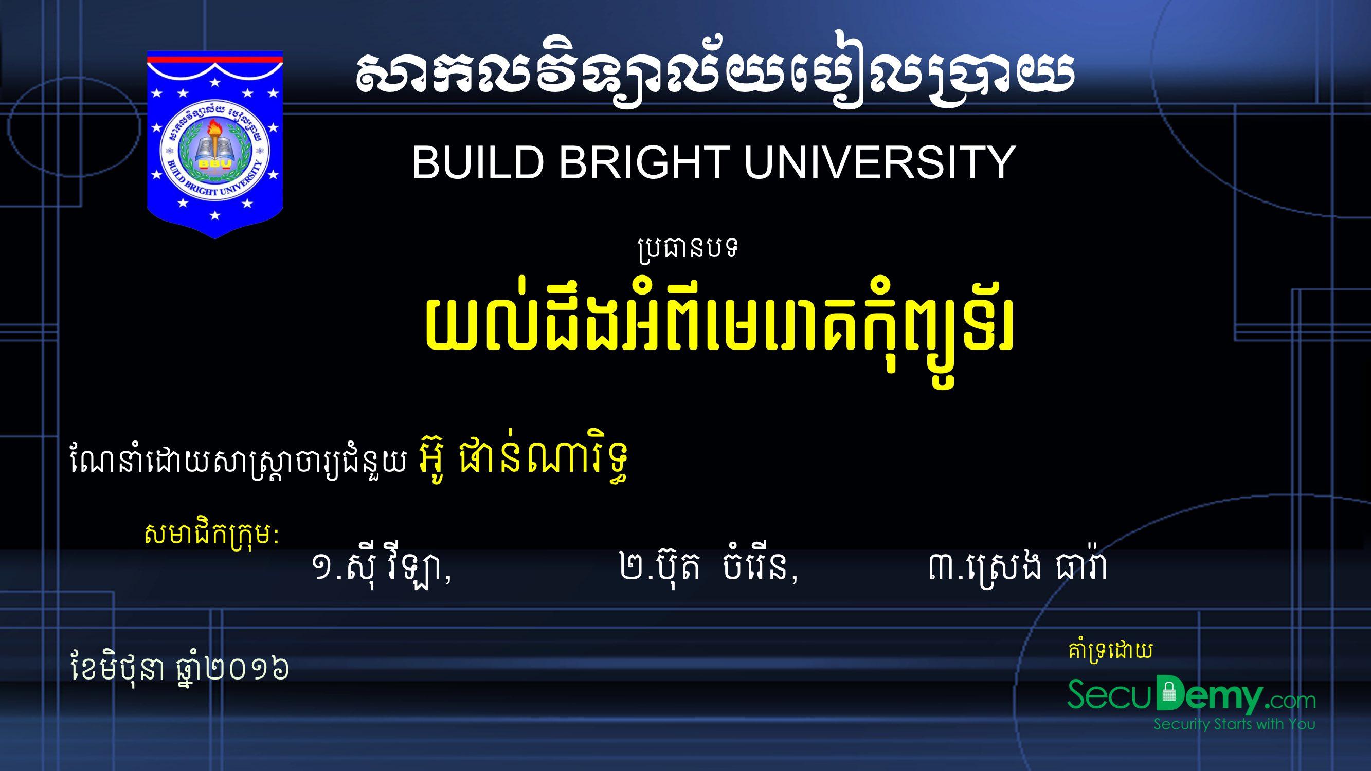 BBU108UnderstandVirus-1