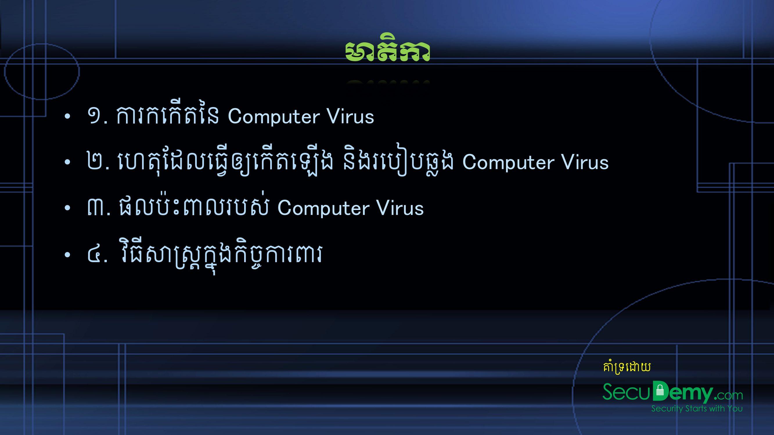 BBU108UnderstandVirus-2
