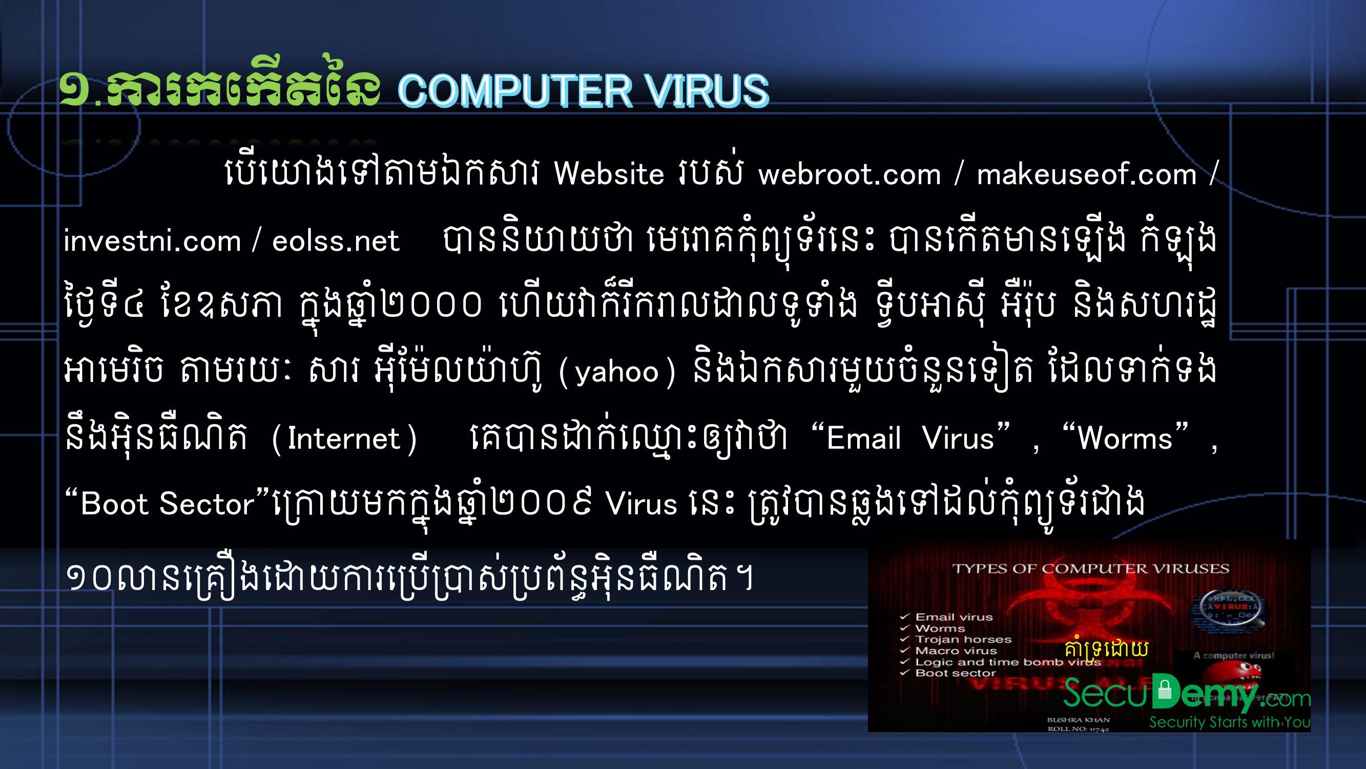 BBU108UnderstandVirus-3