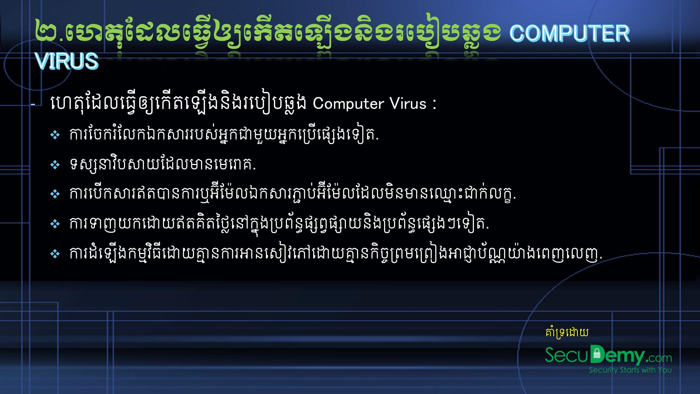 BBU108UnderstandVirus-4
