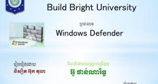 បទបង្ហាញ៖ Windows Defender