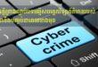 Draft-CyberCrime-Law-Cambodia