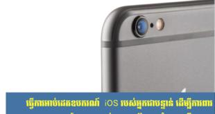 ធ្វើការអាប់ដេត iOS ជាបន្ទាន់ បន្ទាប់ពីចំនុចខ្សោយថ្ងៃសូន្យចំនួន ០៣ ត្រូវបានរកឃើញ