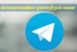 Telegram-Tips-Security