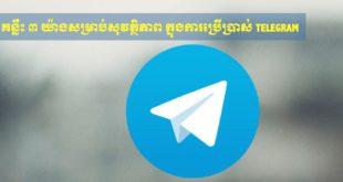 ហេគចូល Telegram? គន្លឹះ ៣យ៉ាងដើម្បីការពារគណនី Telegram