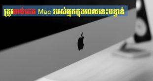 អាប់ដេត Mac OS X  ក្នុងពេលនេះ