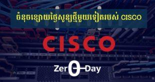 Cisco បានរកឃើញចំនុចខ្សោយថ្ងៃសូន្យថ្មីមួយទៀត ពាក់ព័ន្ធនឹងហេគឃ័ររបស់ NSA