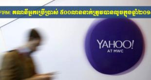 ក្រុមហ៊ុន Yahoo ទទួលស្គាល់ការលួចទិន្នន័យចំនួន ៥០០លាននាក់ ក្នុងឆ្នាំ២០១៤