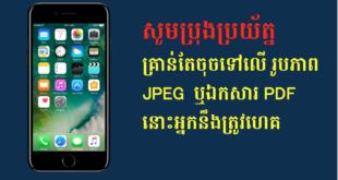 iPhone របស់អ្នកអាចត្រូវបានហេគដោយគ្រាន់តែបើកមើលរូបភាព (JPEG) ឬឯកសារ PDF