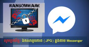 Beware! File រូបភាព (JPG) អាចឆ្លងមេរោគចាប់ជំរិតតាមរយៈហ្វេសប៊ុក Messenger