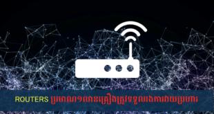 Routers ប្រហែលជា ១លានគ្រឿងត្រូវបានគាំងមិនដំណើរការ