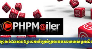 """ចំនុចខ្សោយដែលអាចឲ្យមានការគ្រប់គ្រង Web Application បានទាំងមូល """"PHPMailer"""""""