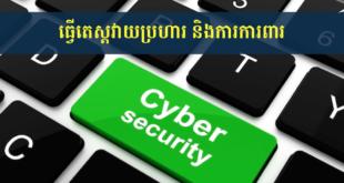 ការធ្វើតេស្តវាយប្រហារទៅលើប្រព័ន្ធ (Penentration Testing) និងប្រសិទ្ធិភាពនៃសមត្ថភាពការពារ (cyber defense)