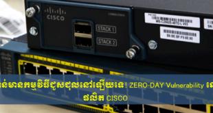 Zero-day Vulnerability នៅក្នុងផលិតផល Cisco ប៉ៈពាល់ដល់ច្រើនជាង  ៣០០ ផលិតផល